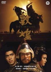 敦煌DVD